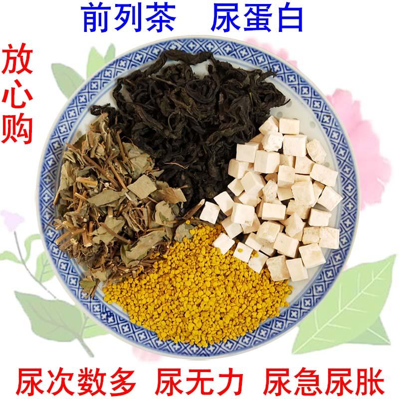 前列腺茶增生肥大钙化灶阴囊潮湿尿多尿急尿不尽腰酸男士养生肾茶