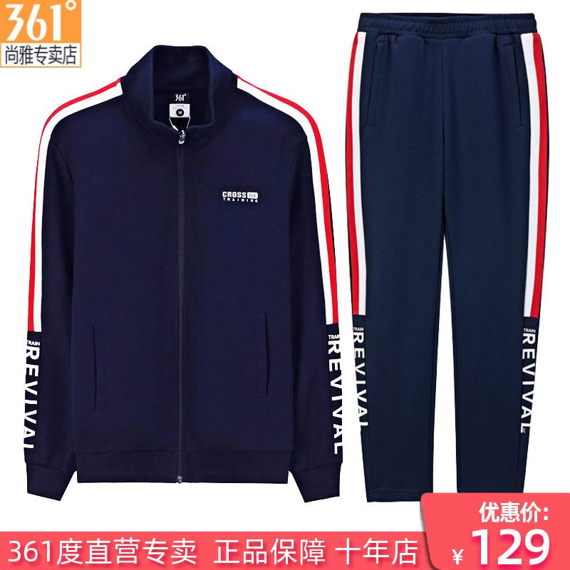361度立领卫衣套装运动服男春秋季新款正品时尚运动套装学生服