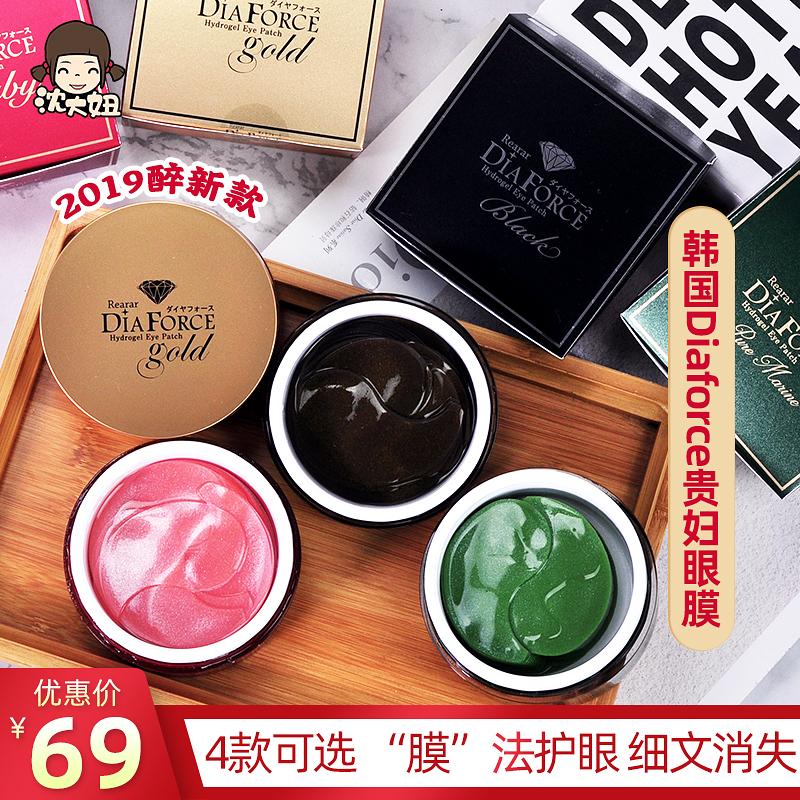 新款韓國Diaforce黃金貴婦眼膜眼貼膜瑞拉去黑眼圈眼袋細紋緊緻60