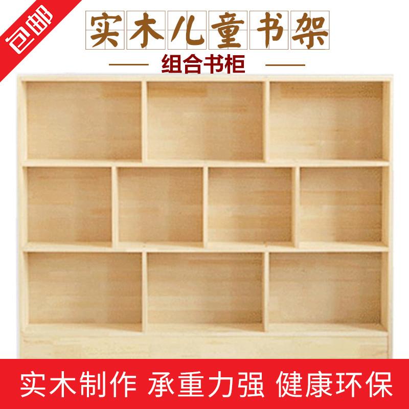 包郵實木學生書架兒童書櫃收納櫃書櫥置物櫃玩具櫃松木杉木