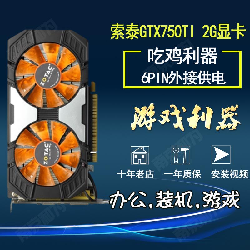 拆机影驰GTX750TI大将显卡2G台式电脑独立吃鸡游戏显卡逆水寒多屏