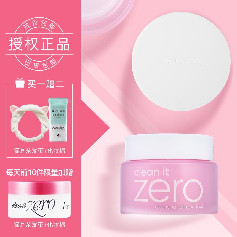 小也芭妮蘭zero致柔卸妝膏100ml卸妝乳油臉部溫和深層清潔無刺激