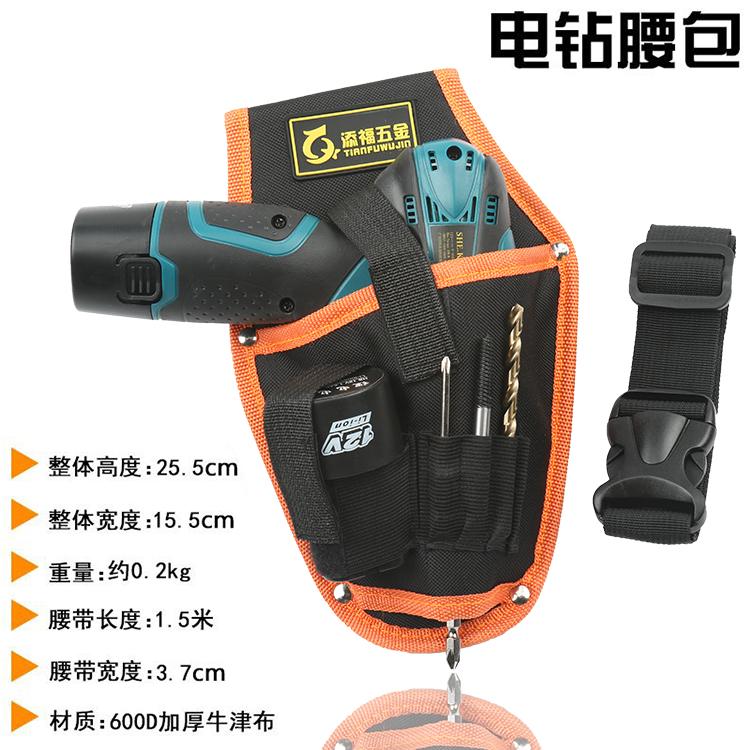 锂电钻腰包12V18V充电钻包充电式电钻挂包电工工具包牛津布工具袋