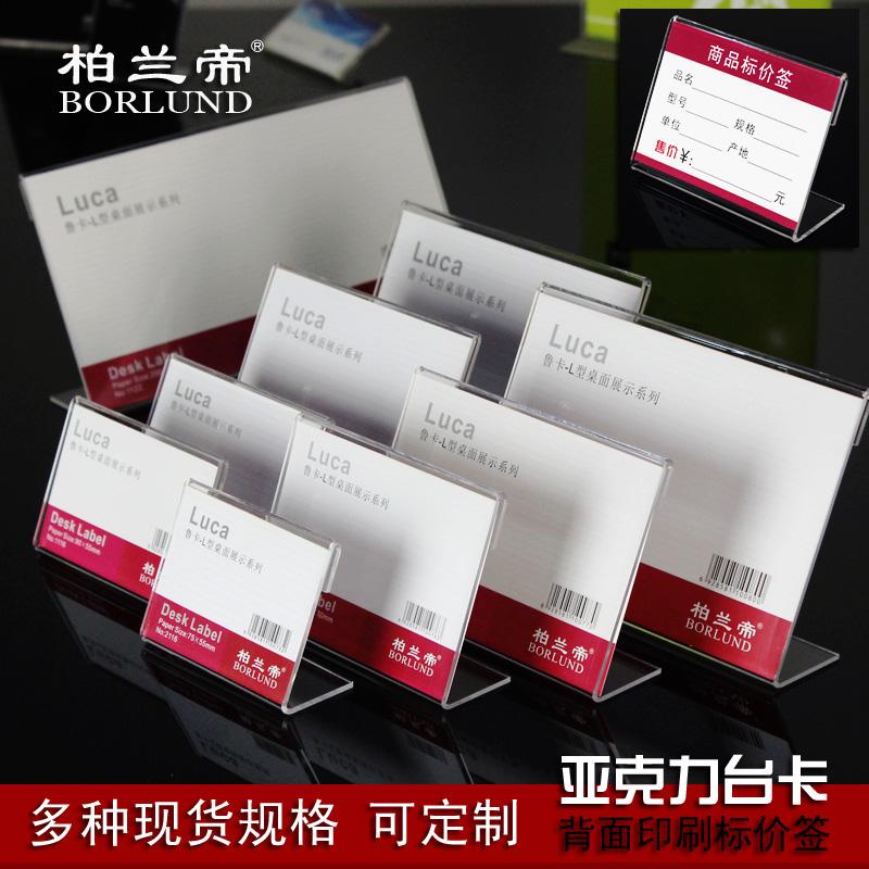 鲁卡亚克力L型台牌台卡 商品价格标价牌座 价签牌物价牌 台签桌牌