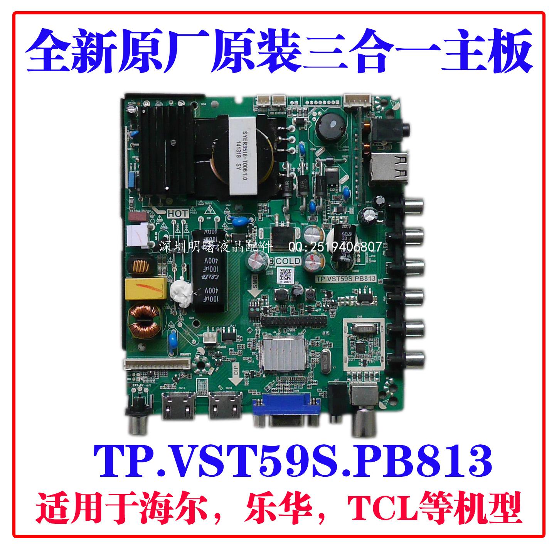 全新原裝海爾H32E12 LD32U3300 32EU3000 TP.VST59S.PB813 主機板