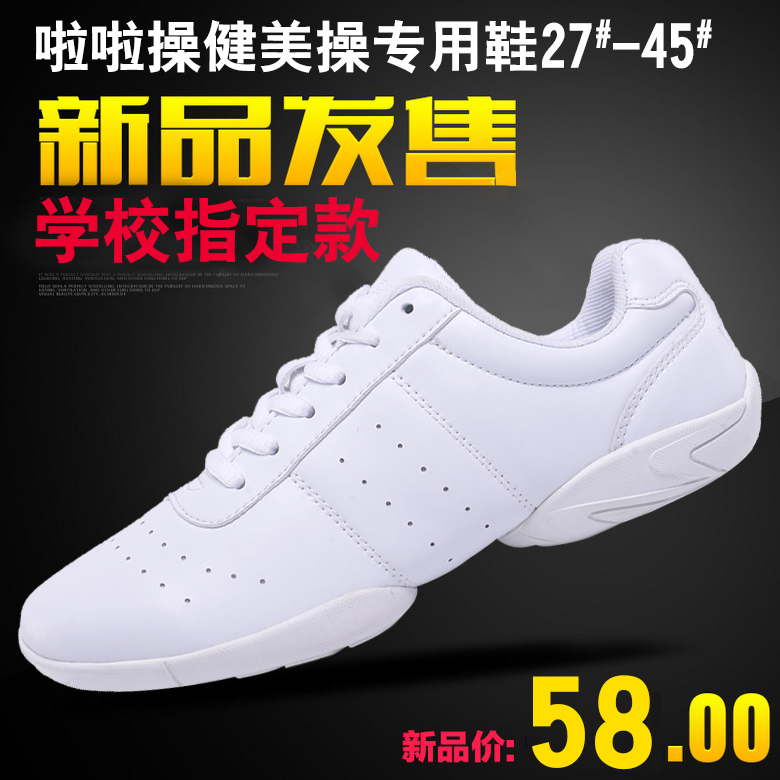 盈锐竞技健美操鞋子女舞蹈鞋健身鞋啦啦操鞋白色儿童比赛训练鞋男