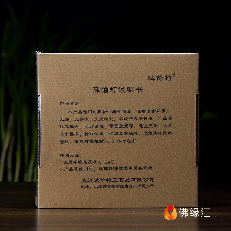 2盒包邮 红色酥油蜡烛8小时50粒达伦特佛教供灯植物油供佛酥油灯