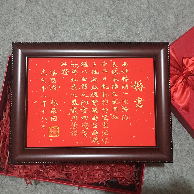 手写小楷婚书民国婚书定制毛笔书法字画作品订婚结婚纪念礼物摆件