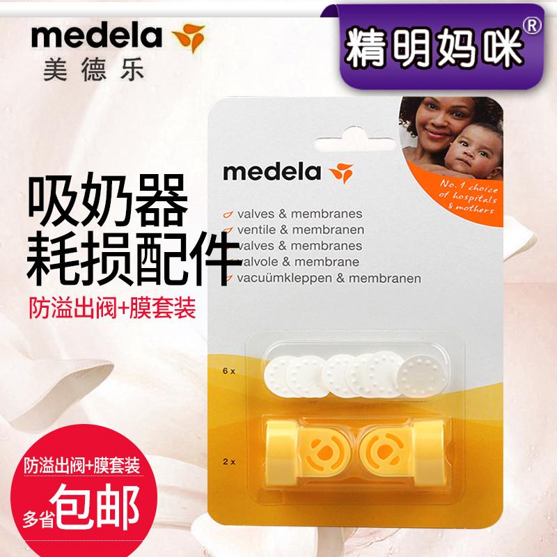 美德樂 Medela防溢位閥和膜套裝 美德樂配件閥膜套裝白膜+黃閥