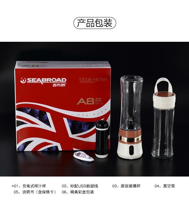 西布朗A8-CC充电玻璃榨汁杯迷你便携式榨汁机水果果汁小型炸果机