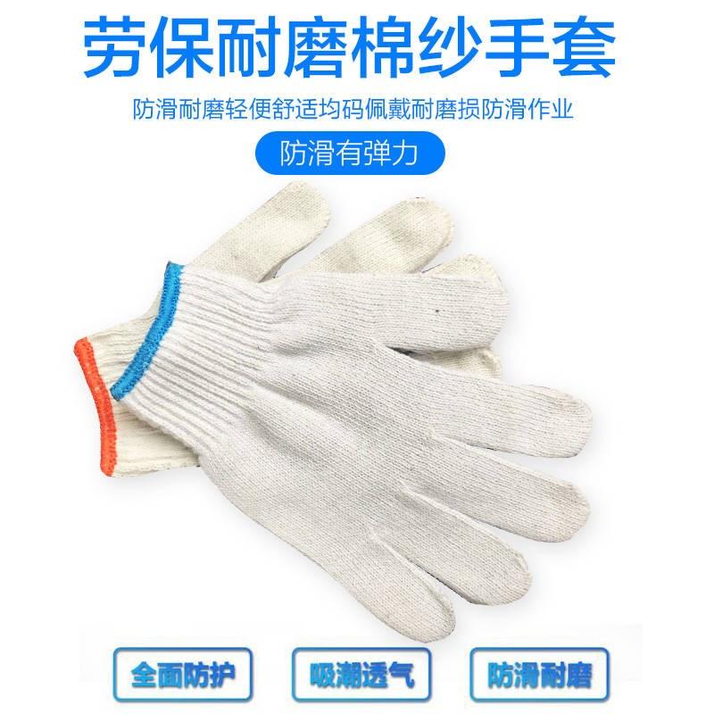 棉线手套24双60双装线手套防滑耐磨工作手套劳动防护棉纱工地汽修
