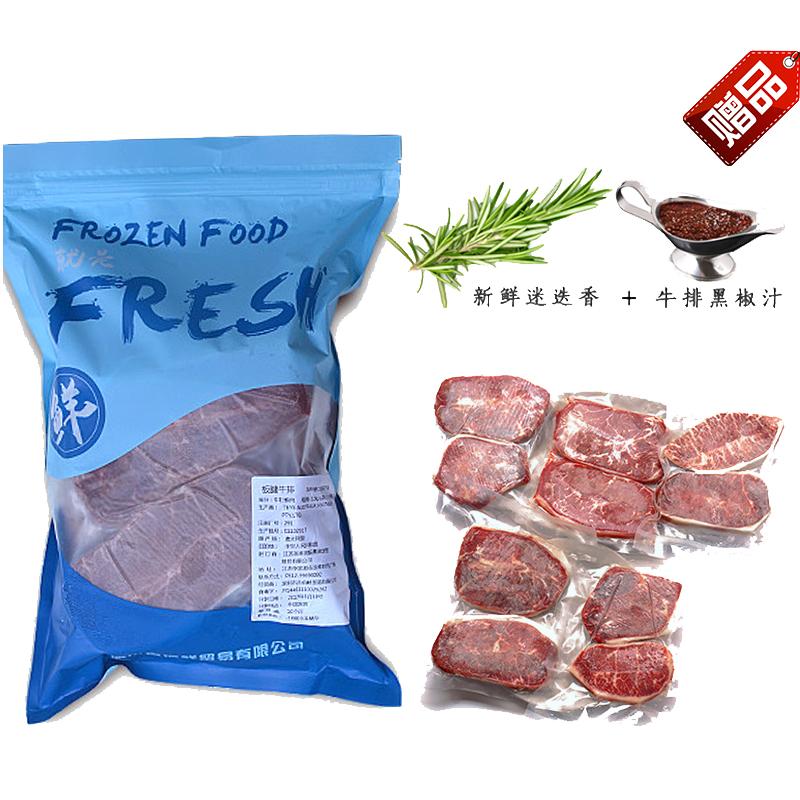 澳洲进口家庭牛排套餐团购黑椒10片健身新鲜板腱牛排原切 可选2cm