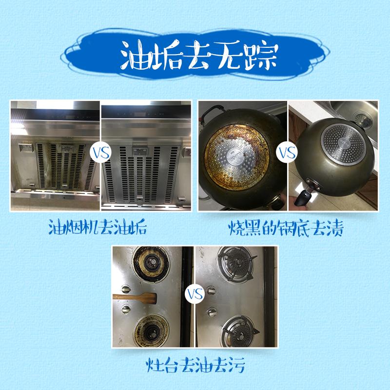 氧净清洁剂多功能  正品厨房灶台油烟机清洁专用强力去油污促销装