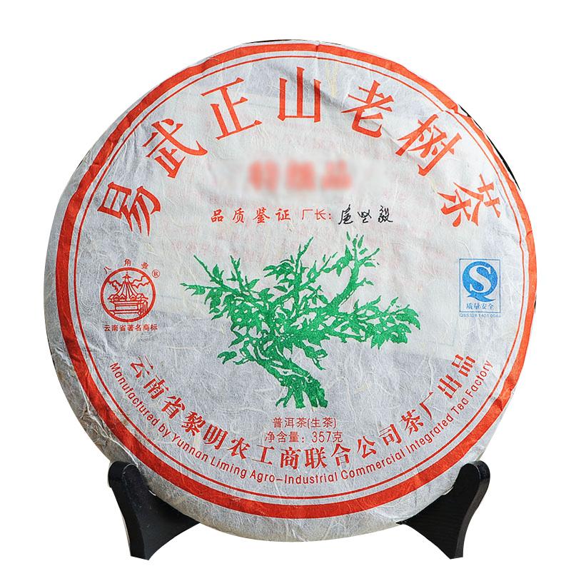 云南普洱茶2009年黎明茶厂八角亭易武正山老树茶昆明干仓老茶