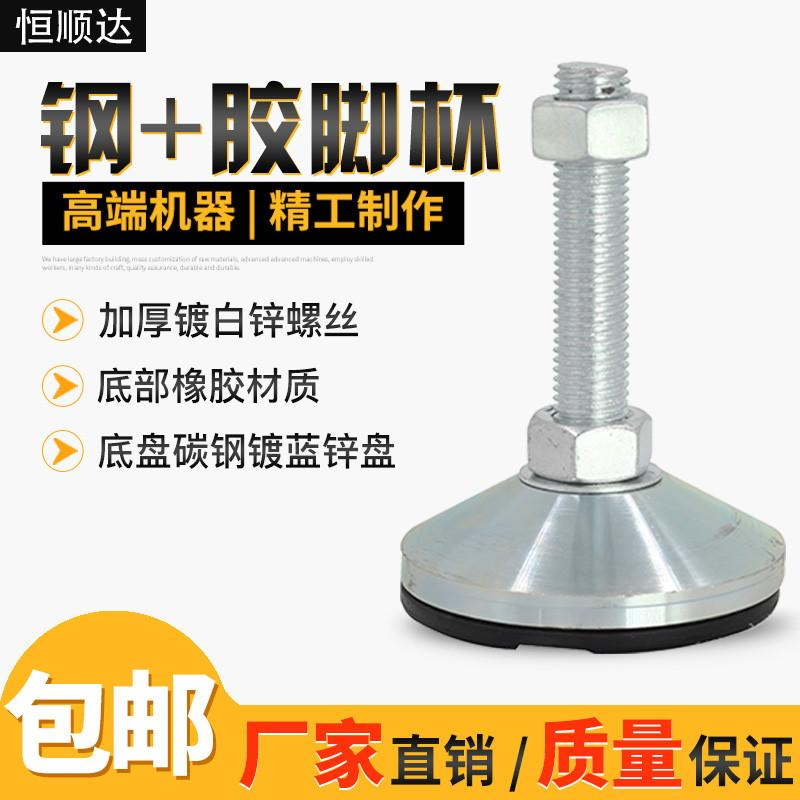 现货包邮 防滑重型水平调节脚杯  m20支撑脚 m16调节地脚