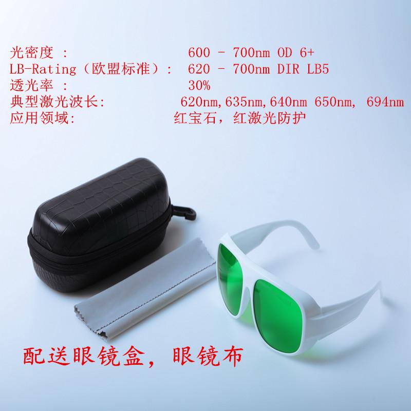 640nm650nm694nm激光防护眼镜护目镜opt脱毛仪IPL红光E光美容包邮