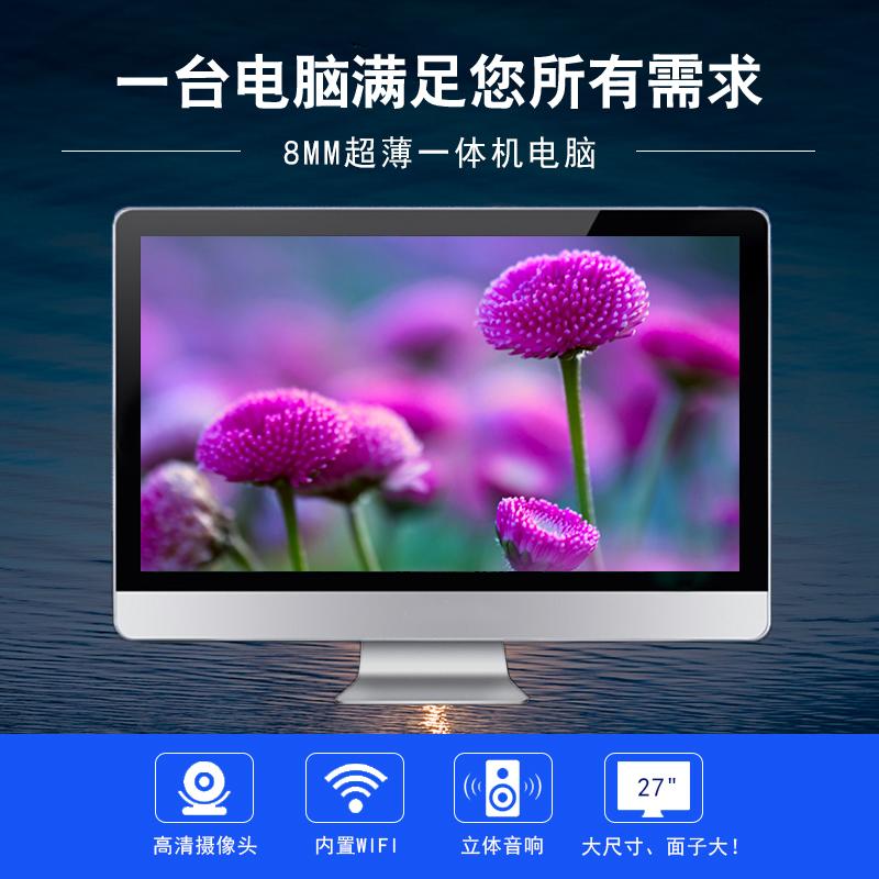 超薄一体机电脑22寸24寸i3i5i7主机全套整机家用办公前台WiFi无线
