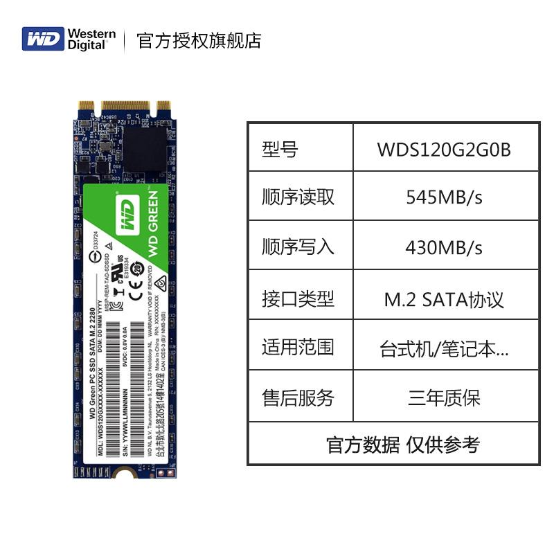 WD/西部数据WDS120G2G0B台式机电脑笔记本120G固态硬盘M.2西数SSD