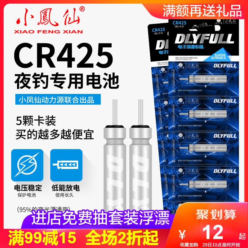 小鳳仙魚具用品 動力源CR425 電子漂電池 夜光漂電子浮漂夜釣浮標