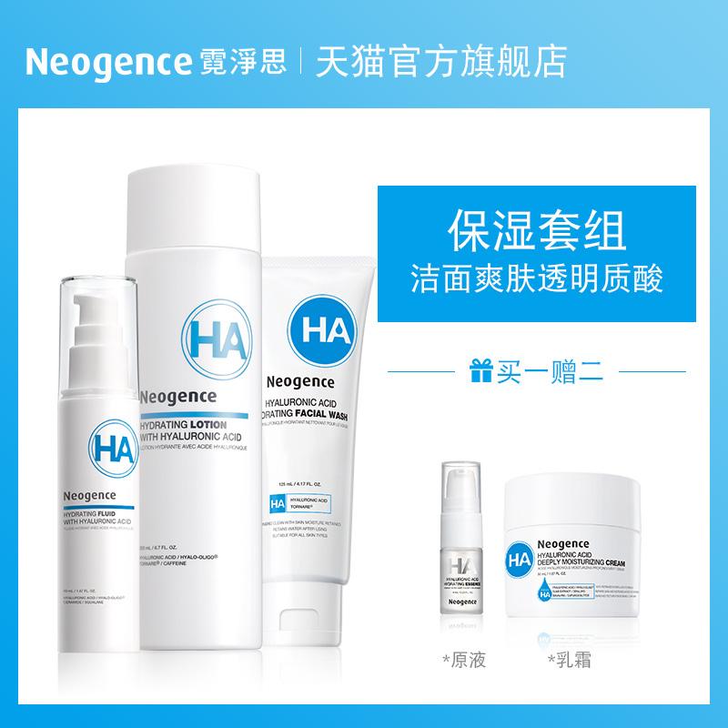 霓淨思玻尿酸保溼洗面奶化妝水乳液原液4件套裝 潔面爽膚透明質酸