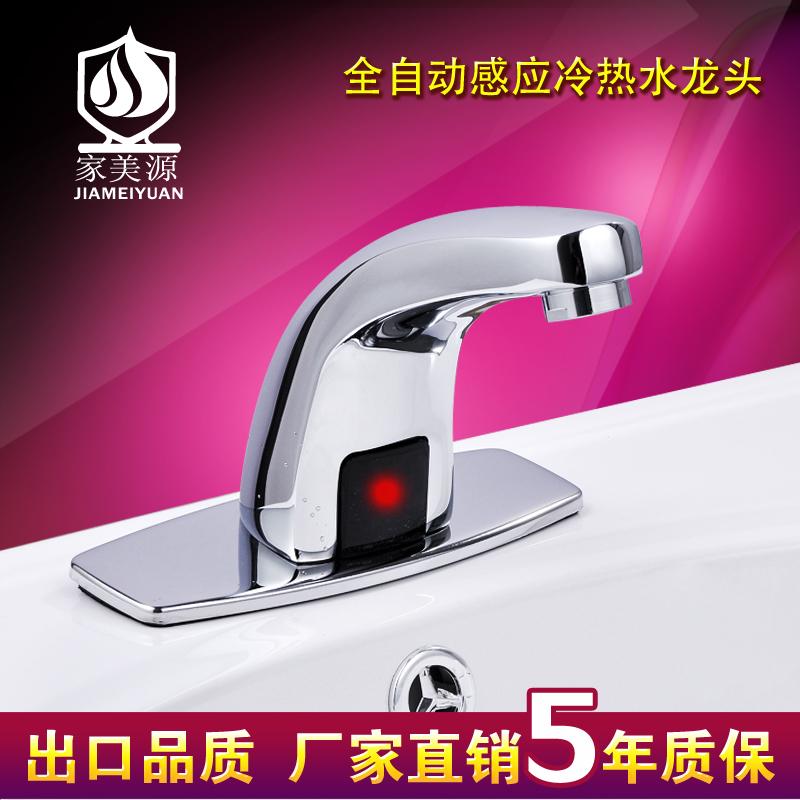 家美源全自动感应水龙头单冷智能感应式龙头冷热红外线感应洗手器