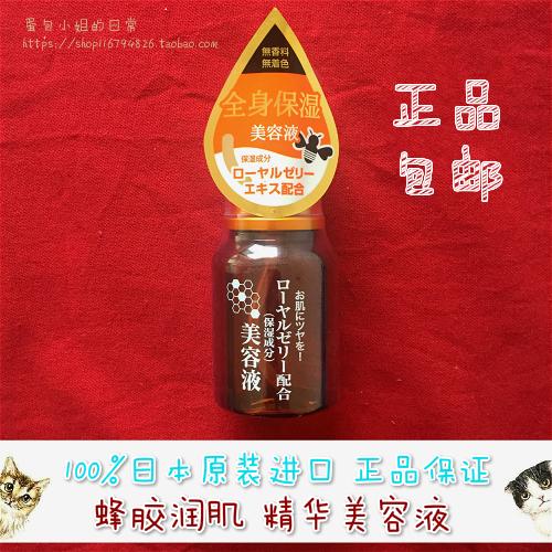 日本大創DAISO 正品蜂蜜潤肌精華美容液55ML 保溼倍潤 蜂膠防老化