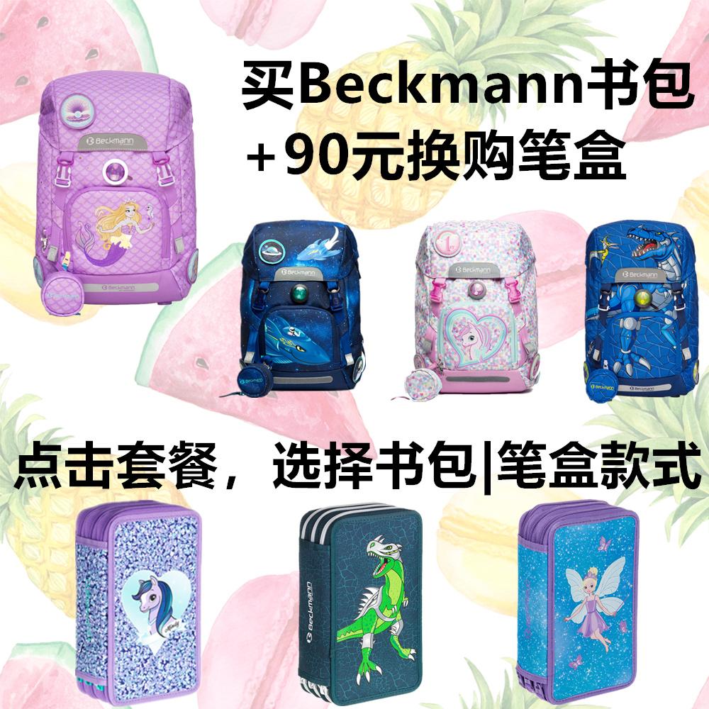挪威进口Beckmann女男儿童减负减压护背防雨双肩包小学生护脊书包