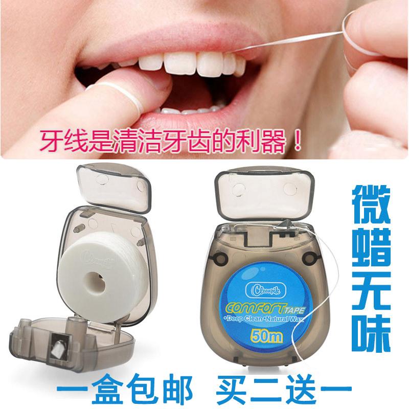 出口品質超細滑牙線口腔潔齒牙線 50M/盒微蠟原味 1盒包郵買2送1