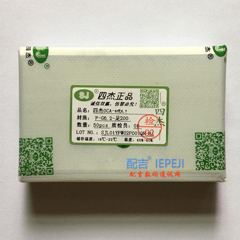 四傑oca幹膠 蘋果7代 8代 5s 6s plus 4.7 5.5 一體貼合oca三菱膠