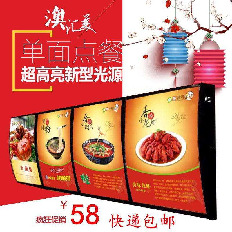 弧形点餐灯箱 led广告牌挂墙式点菜餐饮灯箱汉堡菜单悬挂奶茶灯箱
