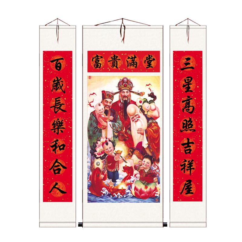 福禄寿三星高照中堂挂画寿星寿比南山天官赐福农村堂屋贺寿礼品画