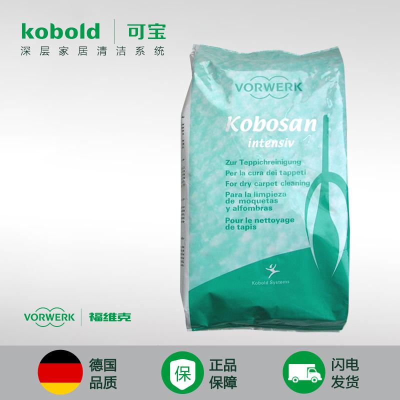VORWERK/福維克 德國原裝進口 吸塵器配件 Kobosan粉 地毯乾洗粉