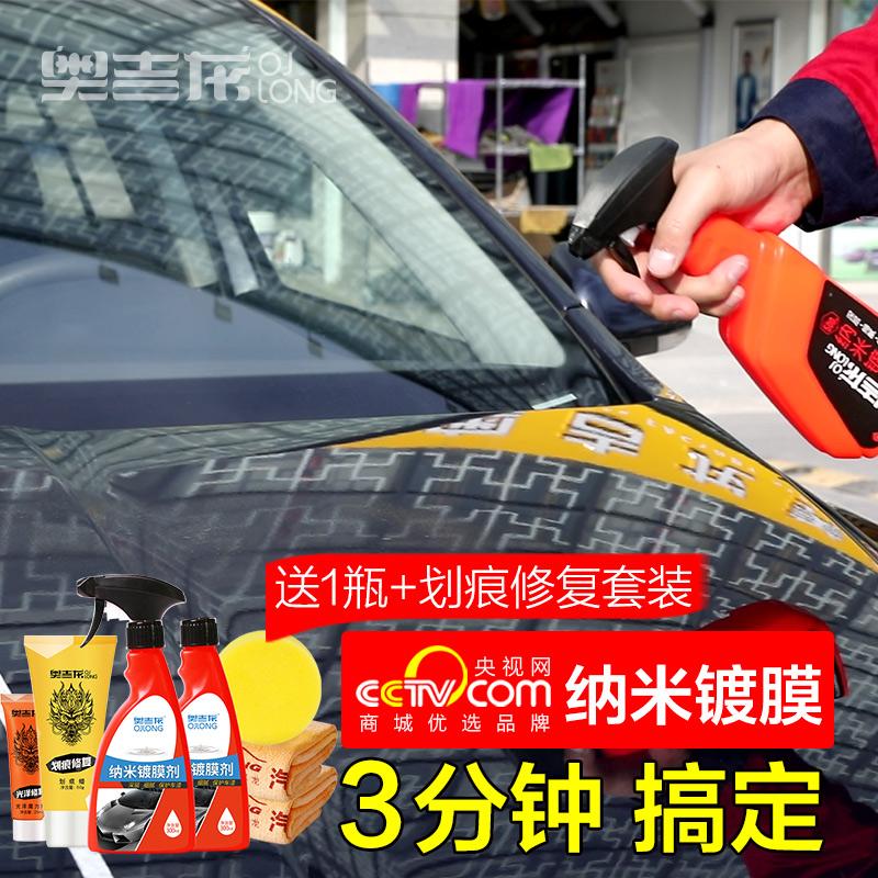 汽车漆面纳米水晶渡镀膜剂液体玻璃镀晶蜡喷雾正品套装用品黑科技