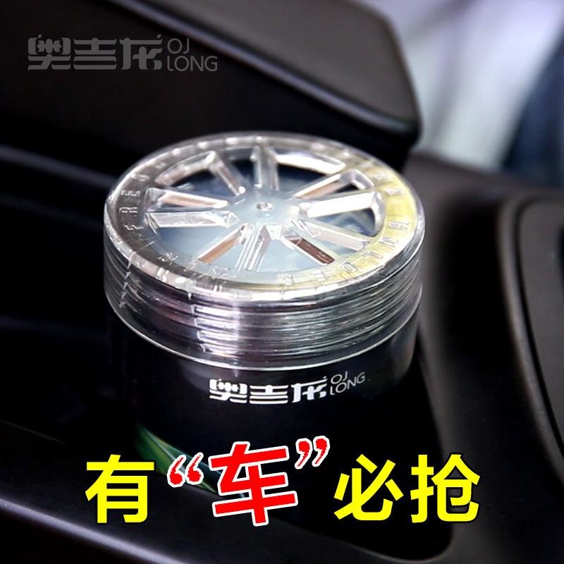 奥吉龙汽车香膏固体香水杯架香薰座式摆件车内空气清新剂除异味剂