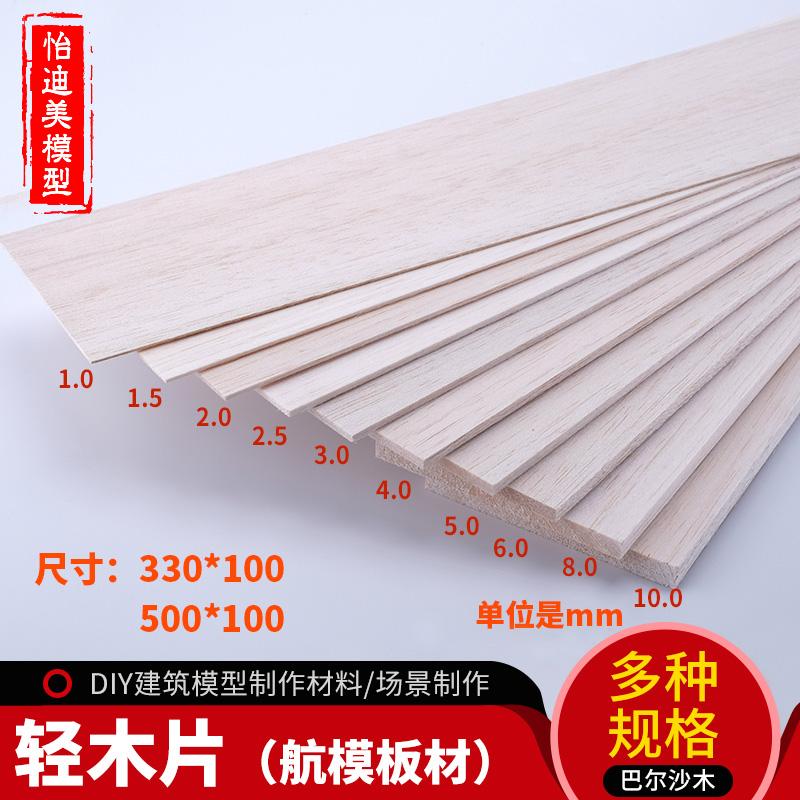 巴爾沙木飛機木板片 輕木板 輕木片模型材料DIY手工製作航模板材
