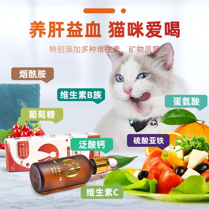 普贝斯宠物补血肝精营养液猫用犬用肝脏调理术后康复狗狗保肝贫血
