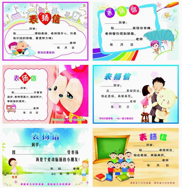 表扬信小学生奖状纸儿童六一节小奖状多款卡通可爱幼儿园奖状批发