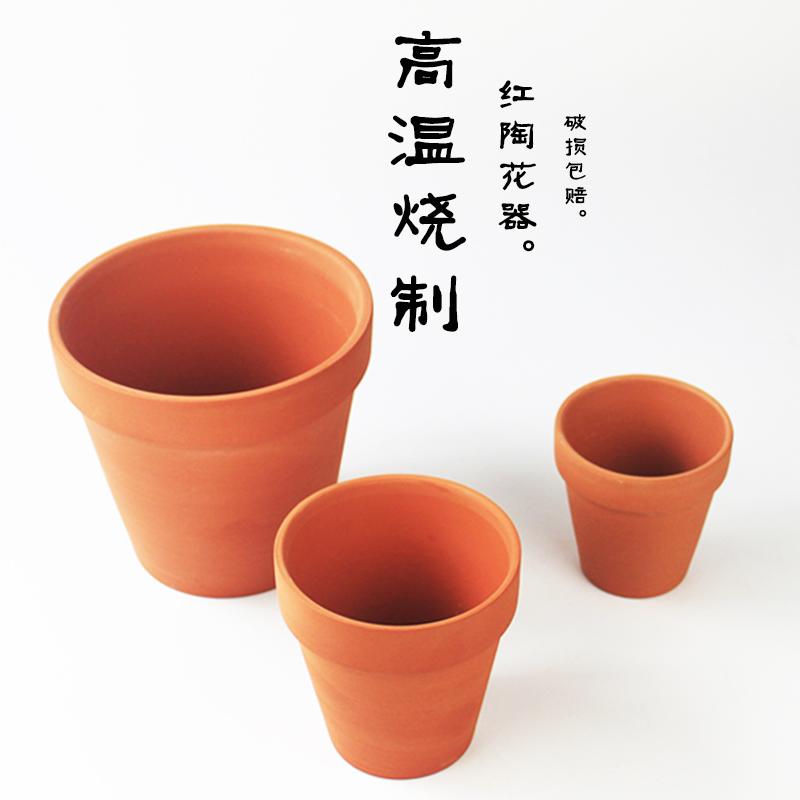 趣植园艺 红陶花盆 多肉植物盆陶瓷花盆 国际盆底部有孔送托 p293