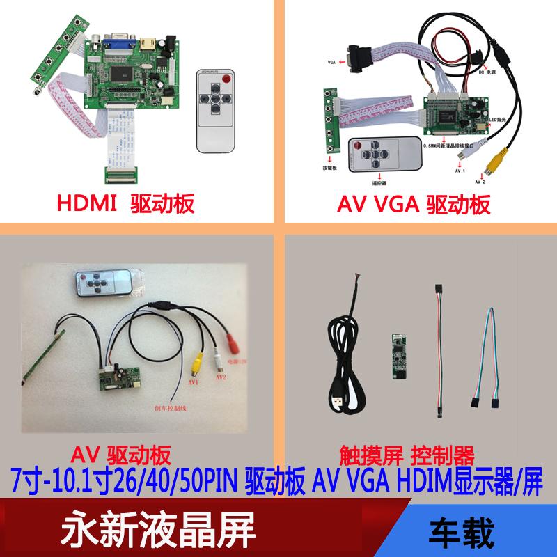 7寸8寸9寸10.1寸液晶屏显示器副屏HDMI VGA AV万能音频车载驱动板