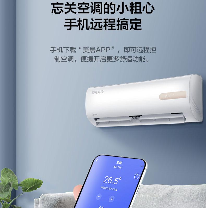 匹挂机壁挂式家用一级变频空调官方旗舰店 1.5 大 MHA 美 Midea