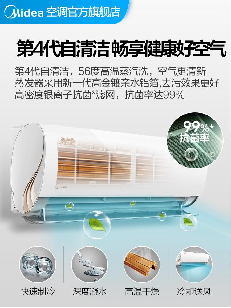 ZHA 匹挂机壁挂式智能家用 1 空调酷金大 美 新能效一级变频节能