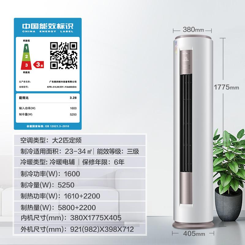 Midea/美的 大2匹冷暖柜机家用落地式客厅立式圆柱空调YA400(D3)