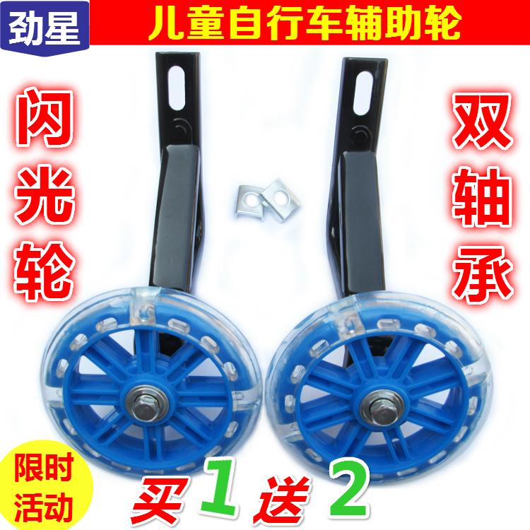 儿童自行车辅助轮通用14/16寸童车支撑轮平衡轮配件小轮后轮护轮