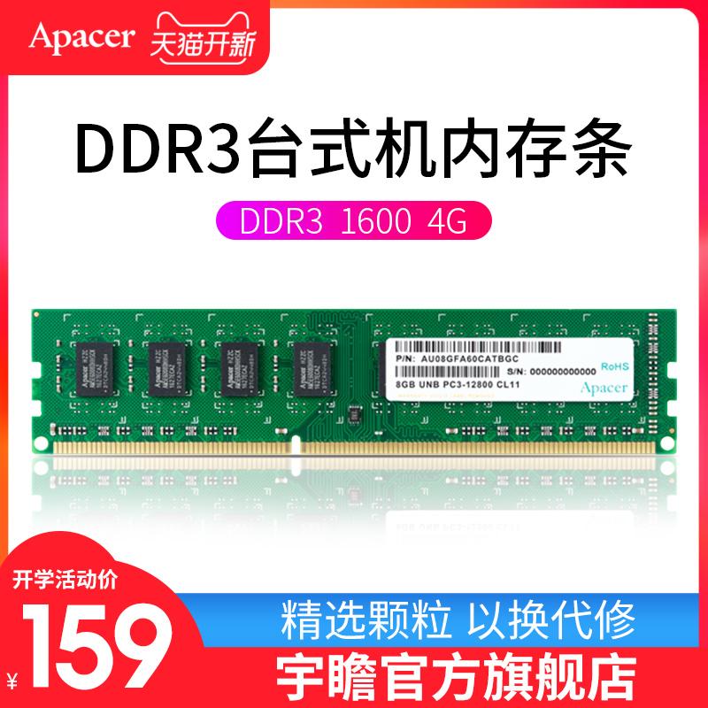 Apacer/宇瞻記憶體條4g DDR3 1600 相容1333 8gb 經典三代桌上型電腦電腦記憶體條正品