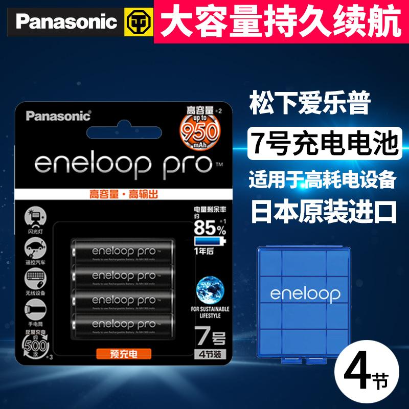 松下eneloop7號充電電池4節 三洋愛樂普玩具賽車遙控器單反用電池
