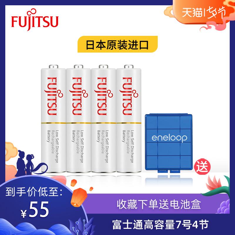 日本正品原裝富士通7號充電電池玩具滑鼠手柄鎳氫恆壓電池七號4節