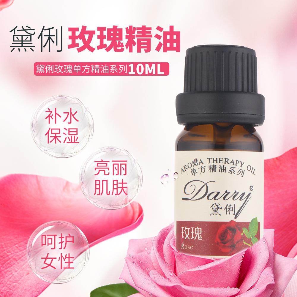 英国玫瑰精油%纯玫瑰单方10ml补水保湿包邮脸部肌肤紧致
