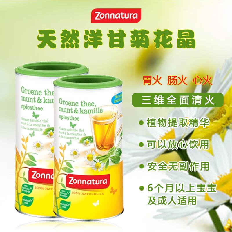 婴幼儿童菊花晶正品荷兰zonnatura有机洋甘菊茶清火罐装6个月+