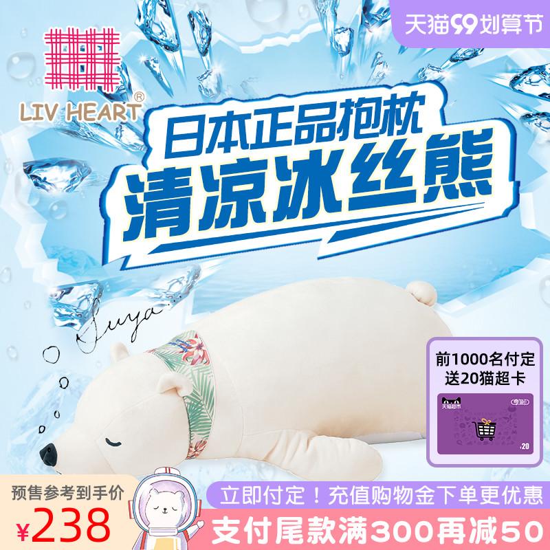 LIVHEART北极熊睡觉抱枕冰丝毛绒玩具公仔陪伴玩偶抱睡娃娃礼物女