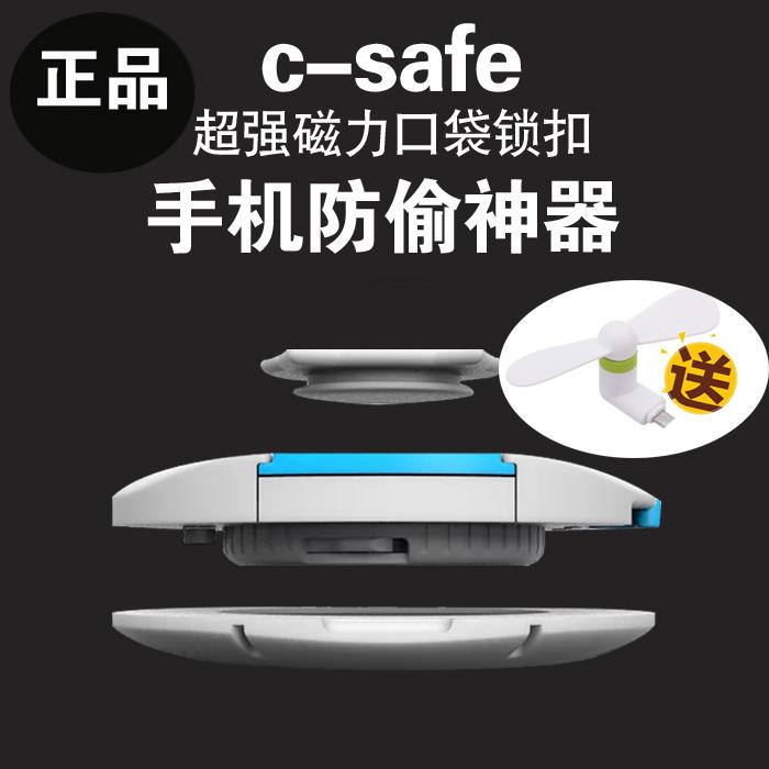 C-safe手机防盗器C保移动口袋防偷扣磁力锁手机通用随身防丢神器